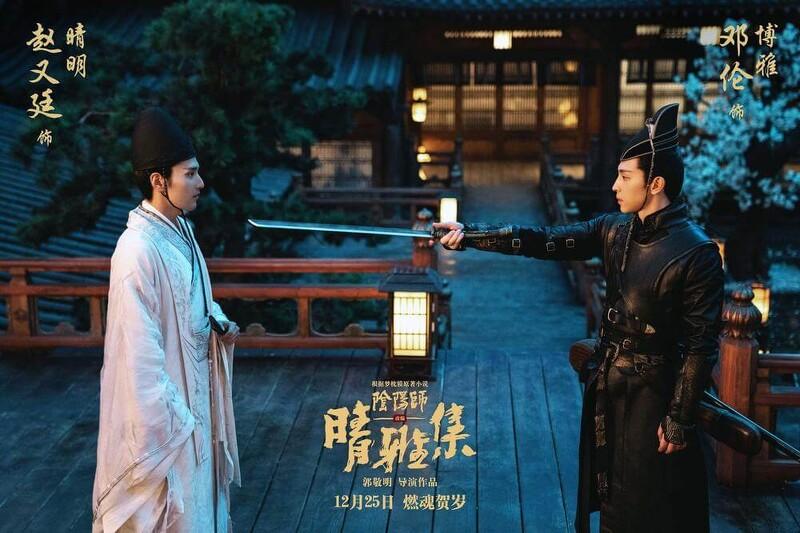 5 Film per avvicinarsi all'Oriente - The Yin Yang Master: Dream of Eternity 2020